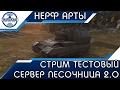 СТРИМ ТЕСТОВЫЙ СЕРВЕР ПЕСОЧНИЦА 2.0, ПЕРЕБАЛАНСИРОВКА АРТЫ World of Tanks