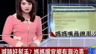 台灣美女主播陳海茵播節目中途爆鈕扣