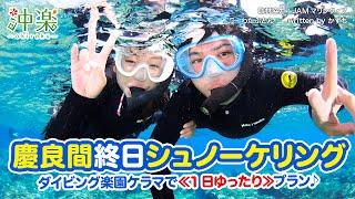 http://goo.gl/QBXAJ0 沖縄本島・離島のダイビング・シュノーケリング予...