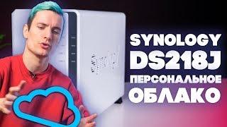 Обзор Synology DiskStation DS218j - Сёма пояснит зачем тебе личное облако!