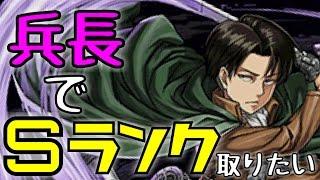 【グダグダ】リヴァイ兵長で進撃の巨人コラボのSランクを狙う!【パズドラ】 thumbnail