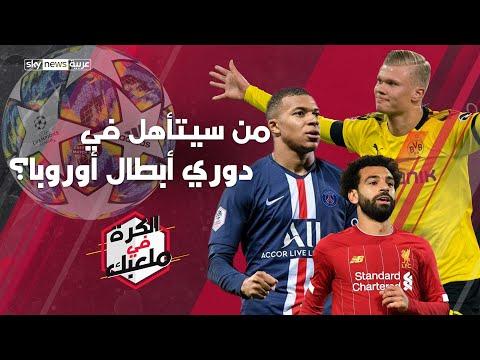 الكرة في ملعبك | من سيتأهل لدور ربع النهائي من دوري أبطال أوروبا؟  - 18:00-2020 / 2 / 16