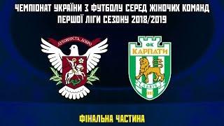 СК «Вишневе» (Київська обл.) – «Карпати» (Львів) – Live!