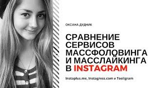 Все о сервисах массфоловинга и масслайкинга в Instagram. Tooligram, Instaplus, Instagress
