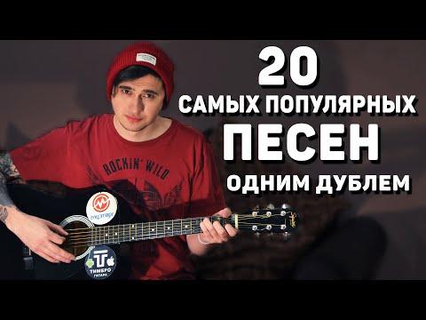 20 САМЫХ ПОПУЛЯРНЫХ ПЕСЕН НА ГИТАРЕ ОДНИМ ДУБЛЕМ