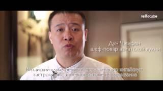 видео Ресторан China club