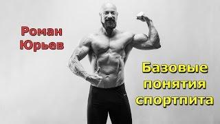 Базовые понятия спортпита - Роман Юрьев