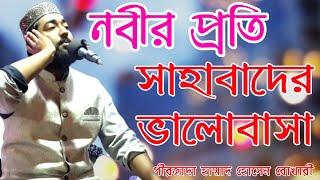 নবীর প্রতি সাহাবীদের ভালোবাসা  Wonderful Bangla Waz Pirzada Hammad Hussein Bukhari