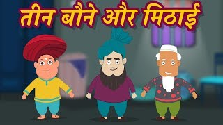 तीन बौने और मिठाई | Hindi Kahaniya Cartoon | Baccho Ki Hindi Kahani | Jadui HINDI KAHANIYA