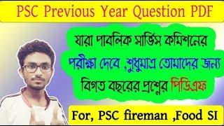 WBPSC Miscellaneous Question Paper 2006 bengali version #wbpsc
