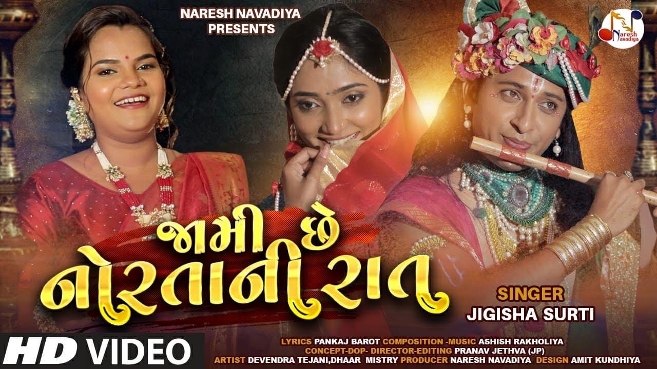 Jami Chhe Norta Ni Raat - જામી છે નોરતાની રાત || Jigisha Surti || @NARESH NAVADIYA ORGANIZER