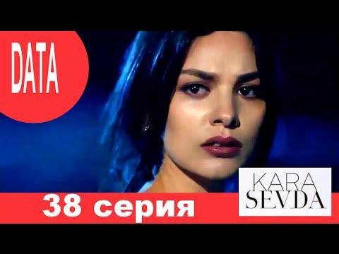 Терпи, мое сердце турецкий сериал на русском языке все