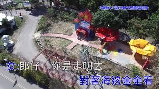 2019 三立台灣台 炮仔聲 主題曲 東港阿郎