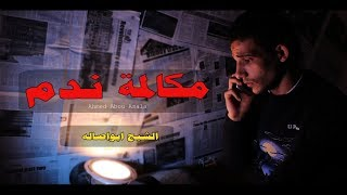 الشبح ابواصالة - مكالمة ندم (  الفيديو  الرسمي - قصة حزينة عن الحب