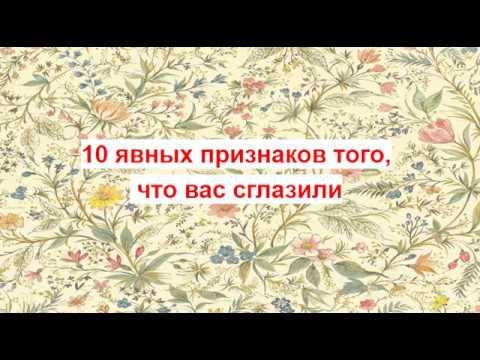 10 явных признаков того,  что вас сглазили