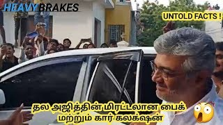 UNTOLD FACTS !   Actor Ajith bike and car collection in tamil   HeavyBrakesதமிழ்
