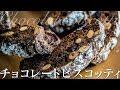 Chocolate biscotti チョコレートビスコッティ の動画、YouTube動画。