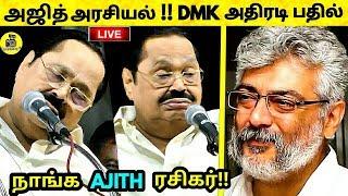 அஜித்துக்கு நன்றி! AJITH POLITICS! DMK கனிமொழி, துரைமுருகன் அதிரடி பதில்