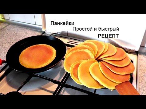 Вкусные панкейки - Воздушные оладушки - Полный видеорецепт