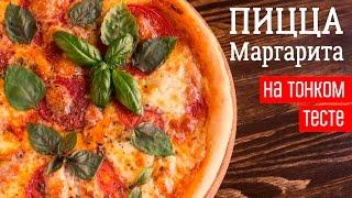 ПИЦЦА МАРГАРИТА на тонком тесте как в пиццерии!(Чтобы приготовить вкусную пиццу Маргариту дома, нам потребуется: Для теста: * 100 мл воды * 15 г живых дрожжей..., 2016-06-28T18:33:25.000Z)