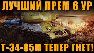 ЛУЧШИЙ ПРЕМ 6 УРОВНЯ  Т-34-85М ПОСЛЕ АПА НЕРЕАЛЬНО КРУТОЙ  [ World of Tanks ]