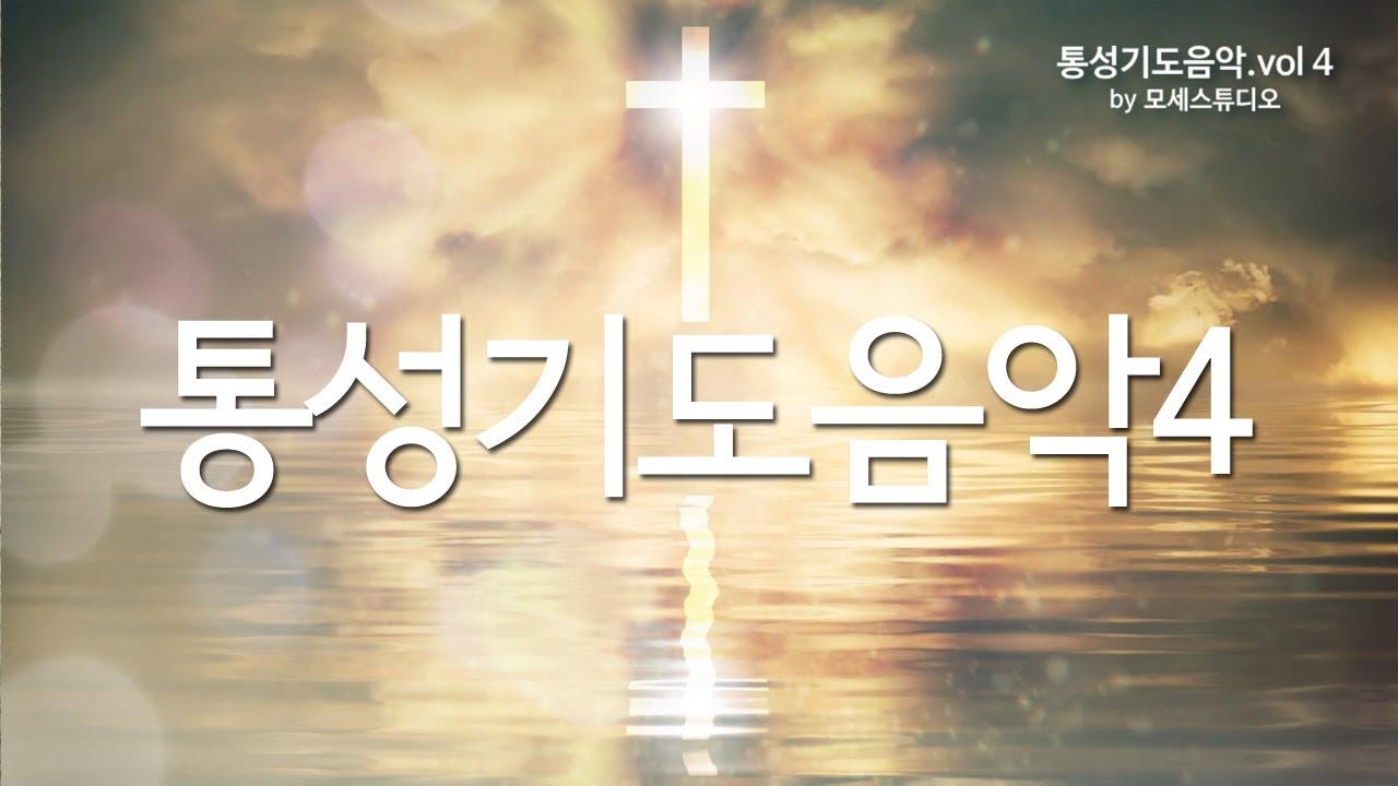 통성기도음악 4 Worship Instrumental Medley