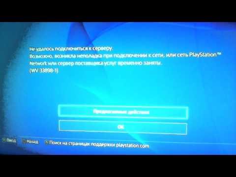видео: Не удалось подключиться к серверу ps4