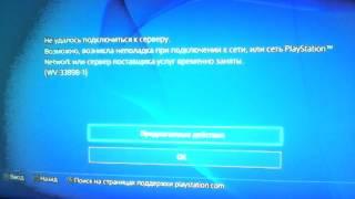 Не удалось подключиться к серверу PS4(Не удалось подключиться к серверу. Возможно, возникла неполадка при подключении к сети, или сеть PlayStation..., 2016-02-14T23:03:09.000Z)