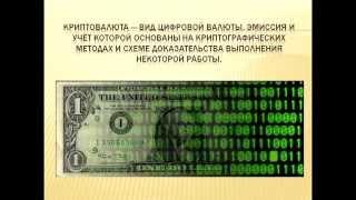 Что такое криптовалюта? Понятие криптовалюты и её назначение. Урок 1
