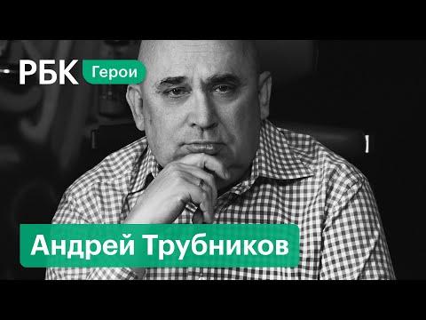 Андрей Трубников, создатель