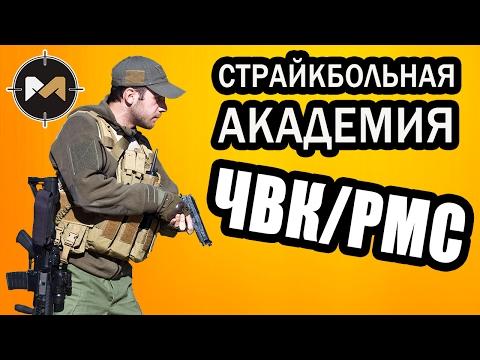 [Airsoft Academy / Страйкбольная академия] ЧВК в страйкболе. PMC in airsoft