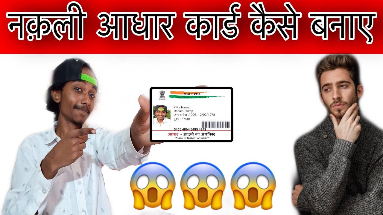 how to create fake adhar card ll nakli adhar card kaise