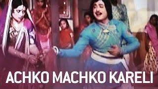 Achko Machko Kareli -  Super Hit Gujarati Songs - Son Kansari