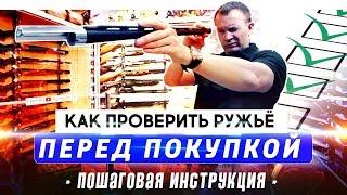 как выбрать ружье? Проверка перед покупкой. Пошаговая инструкция для покупки ружья.