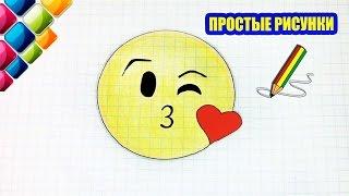 Простые рисунки #419 Смайлик поцелуй / Смайл эмодзи