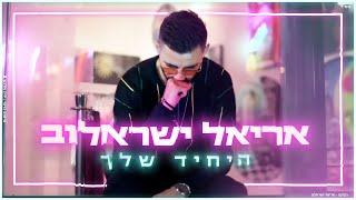 אריאל ישראלוב היחיד שלך || Ariel Israelov Hayachid Shelach