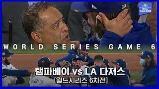 [월드시리즈 6차전] 길었던 기다림의 끝, 마침내 한 풀었다! 다저스 32년 만에 월드시리즈 우승 환호!! / 10월 28일 탬파베이 vs LA 다저스