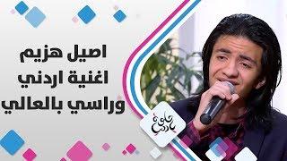 اصيل هزيم - اغنية اردني وراسي بالعالي