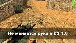 Не меняется рука в CS 1.6  (Counter-Strike 1.6 )