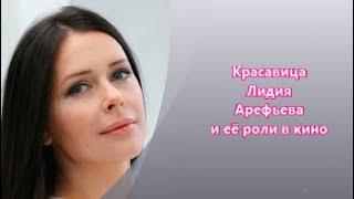 Красавица Лидия Арефьева и её роли в кино