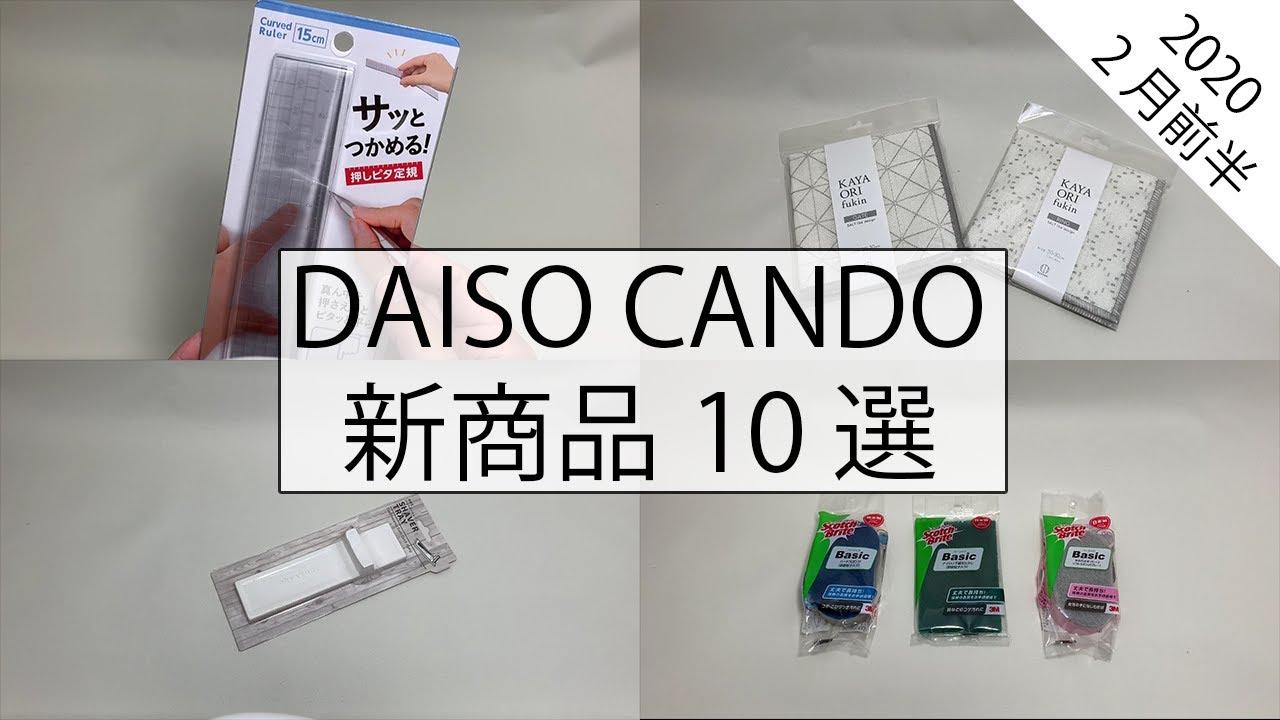 ダイソー、キャンドゥで2020年2月前半にSNSで紹介されたオススメ商品&新商品10選!【100円ショップグッズ】