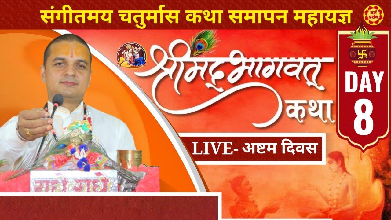 Live- Katha Day 8 || श्रीमद् भागवत सप्ताह संगीतमय कथा प्रवचन || प्रखर वक्ता पं कुबेर सुवेदी ||