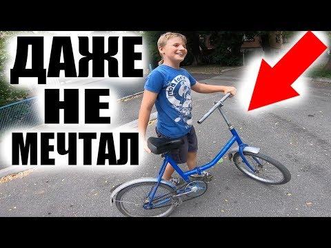 Предложил ОБМЕН Советского Велика На БМХ ПОДПИСЧИК Такого Не Ожидал и...