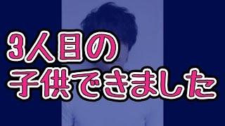 「ど根性ガエル」の松山ケンイチ&小雪夫妻に第3子誕生 生番組で口すべ...