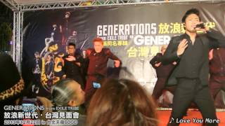 GENERATIONS from EXILE TRIBE in Taiwan《放浪新世代 台灣見面會》in 天母SOGO
