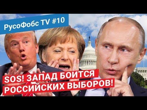 РусоФобс TV #10   КОГО ИСПУГАЛИ ВЫБОРЫ ПРЕЗИДЕНТА РФ?