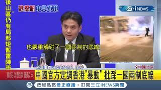 主權移交後首次!中國官方回應香港局勢 力挺林鄭.港警 定調