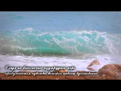 Отдых в Ялте. Красивая музыка. Море