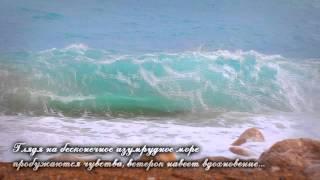 Отдых в Ялте. Красивая музыка. Море(Крым, погода, отдых, мюзик фест, 2013, пляж, новый год, зимой, недвижимость, турция, отель, санаторий, пансионат,..., 2013-04-10T13:11:22.000Z)