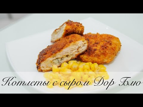 Сыр дор блю рецепты